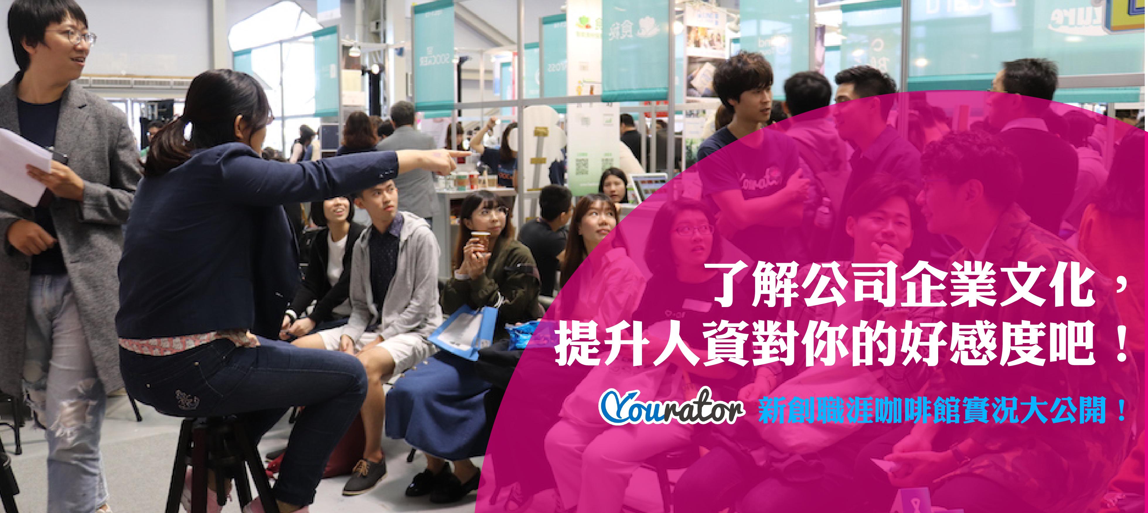 想加入 Dcard、Pinkoi 這些知名新創?先來了解他們的企業文化,提升人資對你的好感度吧!