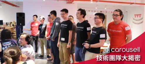 Carousell 旋轉拍賣技術團隊都在做什麼?亞洲最強技術團隊如何成形?一篇為你大揭密!