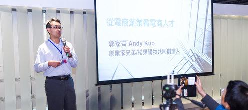 創業畫分三階段 創業家兄弟共同創辦人郭家齊談電商的人才策略