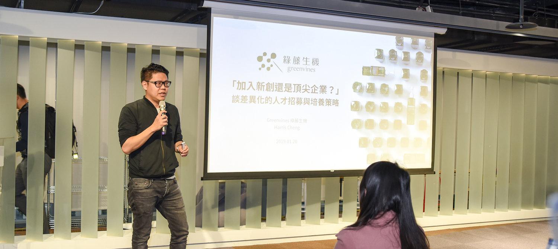 綠藤生機如何打造保養品界最低流動率團隊 共同創辦人鄭涵睿Harris告訴你