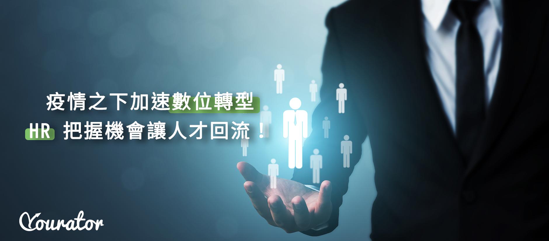 數位轉型 人資 HR 疫情