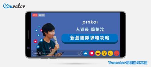 新創公司 Pinkoi 企業文化 徵才