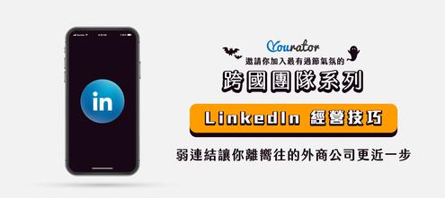 跨國團隊 外商公司 LinkedIn 人脈