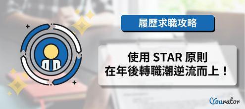 履歷 STAR原則 履歷怎麼寫 年後轉職 人力銀行 轉職