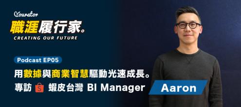 用數據與商業智慧驅動光速成長,專訪台灣蝦皮 BI Manager Aaron - Podcast 職涯履行家 EP05