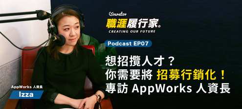 想招攬人才?你需要將招募行銷化!專訪 AppWorks 人資長- Podcast 職涯履行家 EP07