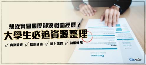 商業競賽 培訓計畫 線上課程 儲備幹部(MA) 實習履歷
