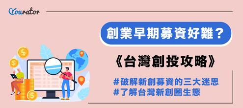 創業早期募資好難?《台灣創投攻略》破解新創募資的三大迷思,帶你了解台灣新創圈生態!