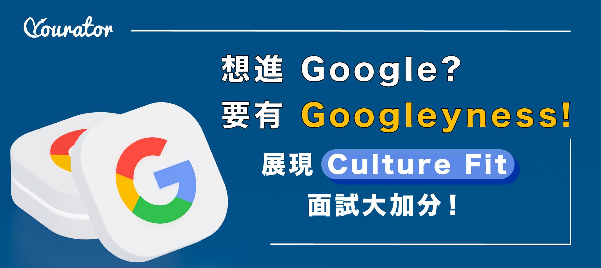 想進 Google? 你要有 Googleyness! 在面試中展現 Culture Fit,幫自己加分!