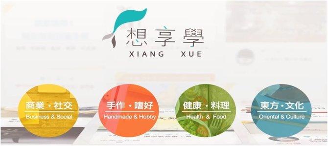 想享學 Xiang Xue