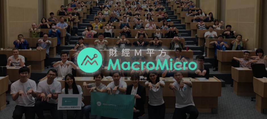 MacroMicro 財經M平方