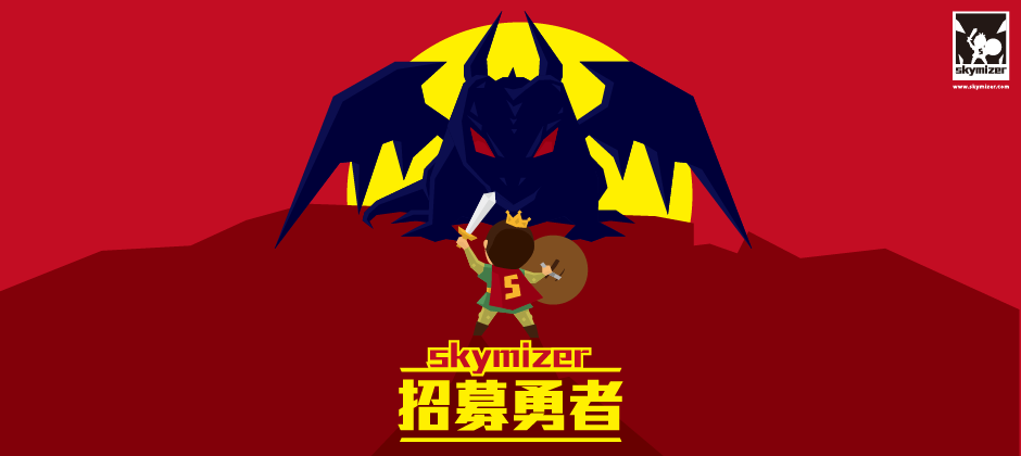 Skymizer