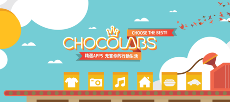 CHOCOLABS 歐酷網路