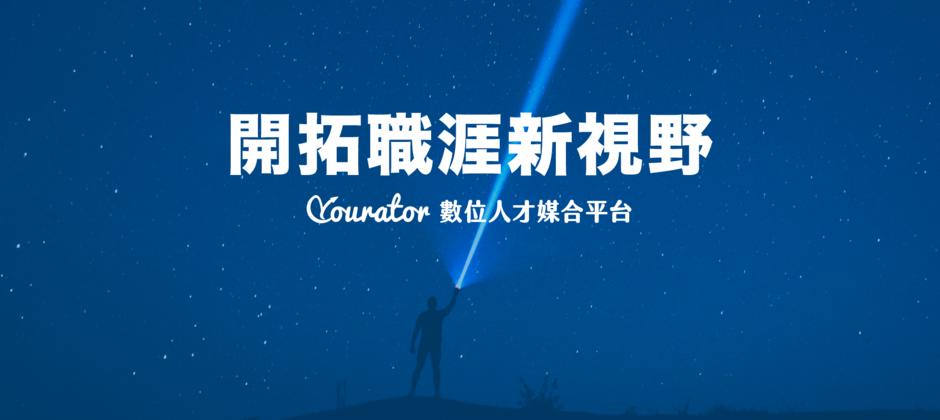 Yourator 新創與數位人才媒合平台