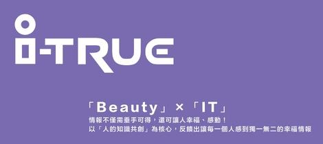 艾思網絡 i-TRUE