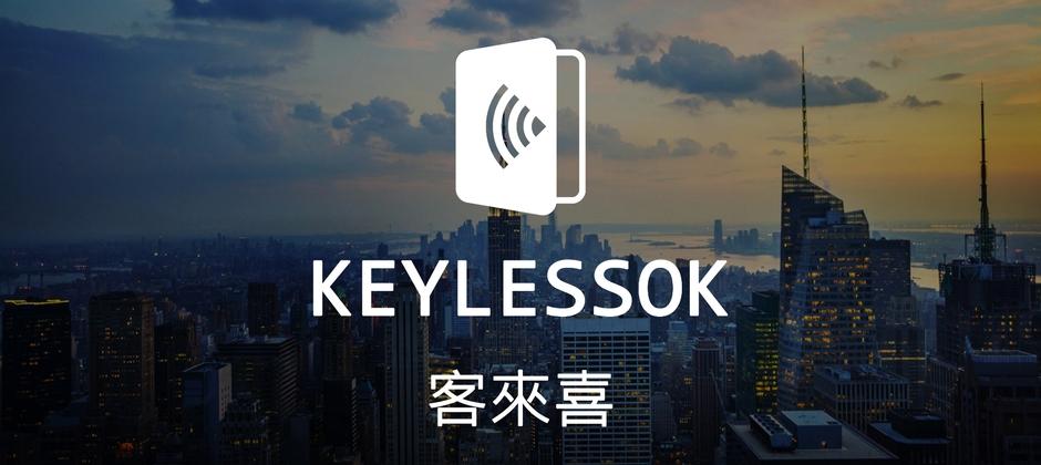 客來喜 KeylessOK