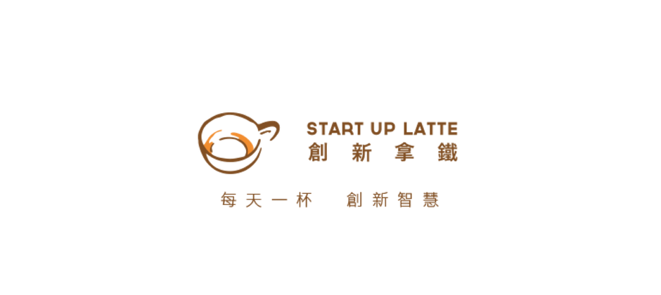 創新拿鐵 Start Up Latte