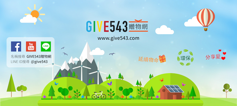 Give543 贈物網