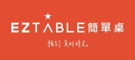 EZTABLE 簡單桌