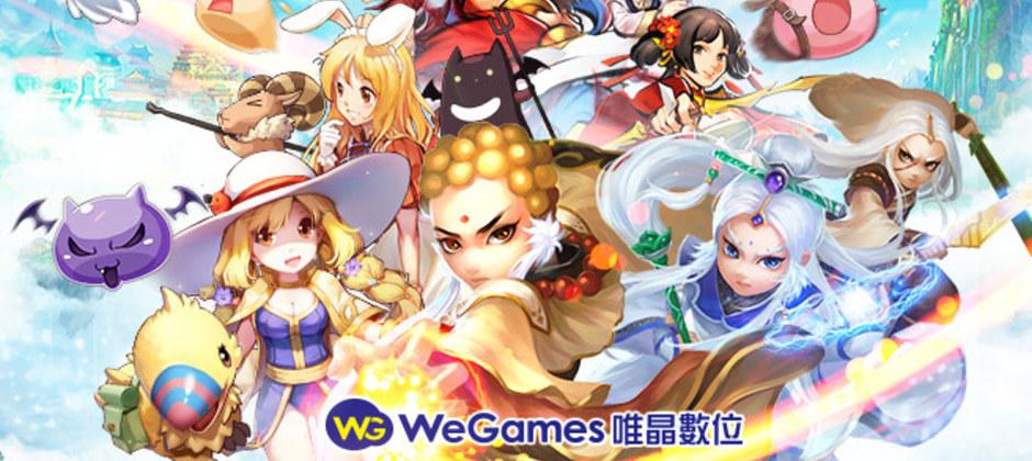 WeGames 唯晶數位