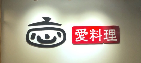 iCook 愛料理