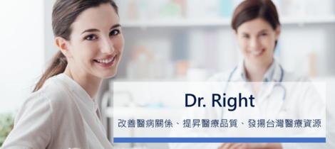 Dr. Right 精準關懷