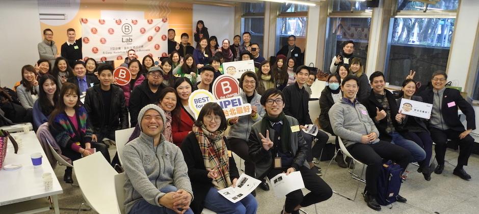 B 型企業 B Lab Taiwan