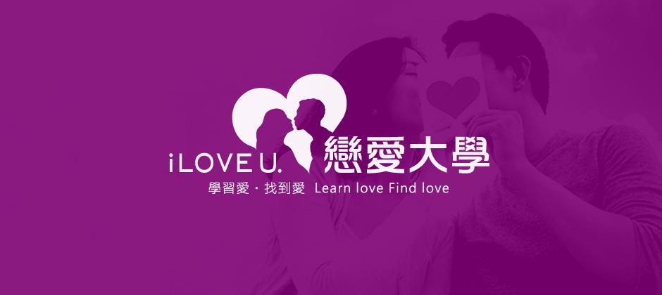 iLoveUniversity 戀愛大學