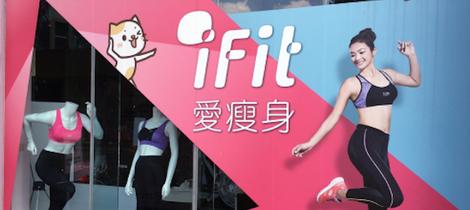 iFit 艾絲資訊股份有限公司徵才