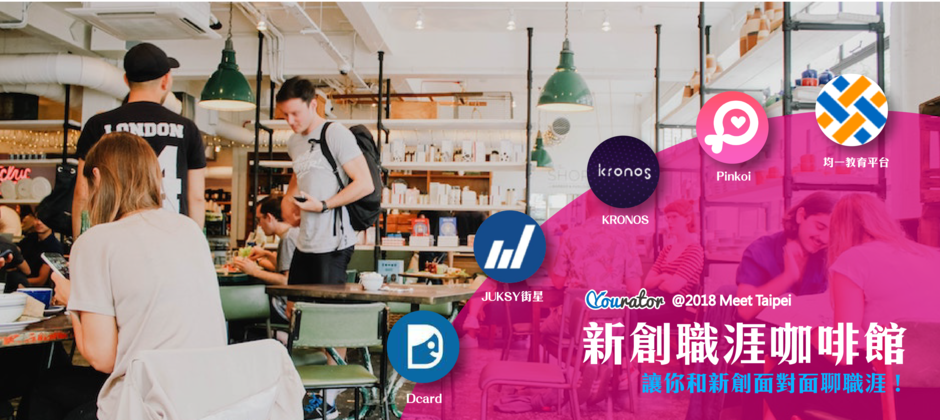 Yourator職涯新創咖啡館 @2018 Meet Taipei