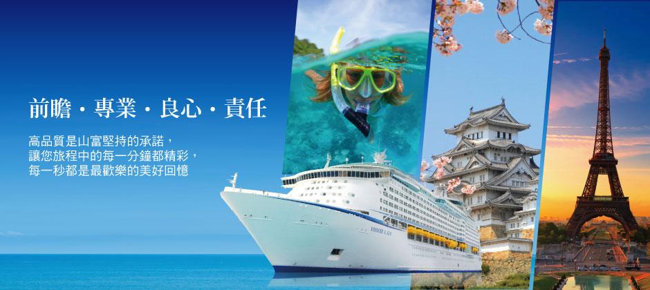 山富旅遊 Banner