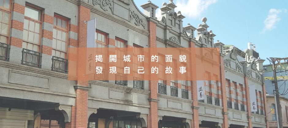 台北就是我們的名字! 從大稻埕起步走的徒步導覽品牌,每週末帶領客人散步兩小時的不鐵腿路程。國內唯一專業深度文化導覽,以城市當故事場景,讓生活像在電影。使企業福委不再煩惱員工旅遊,讓外國貴賓免用觀光手冊走踏台灣日常,帶領孩子們認識城市親訪歷史。 中日英三聲線,故事條理從清領日治一路到今日,看見城市的樣貌多采多姿。