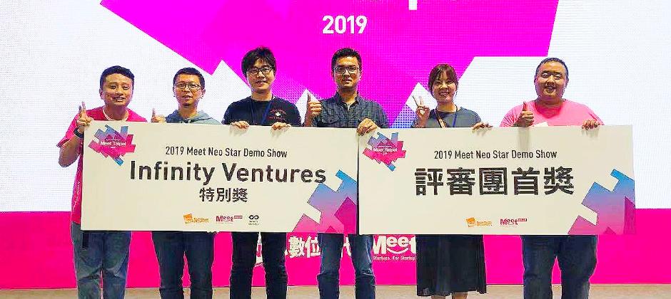 數位時代2019MeetTaipei首獎