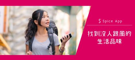 Spice 的 app 希望能幫助旅人準備之餘,更可以頻繁的打開使用學習不同的文化知識,與互動的方式發現不同的地方