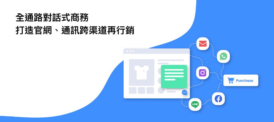 加入 Omnichat (Easychat) - 亞洲首個全通路對話式行銷及客服平台 | 同時支持 Live Chat和Chatbot 聊天機器人在網站、Facebook Messenger、LINE