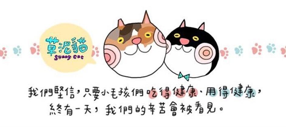 草泥貓 Banner