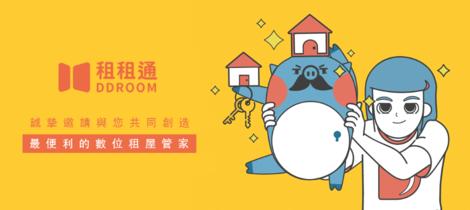 最具質感的新創租屋數位管理平台DDROOM