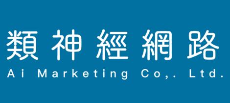 以人工智慧為核心的行銷團隊,致力於提供精準行銷數據分析及工具,協助客戶做出最精準的行銷