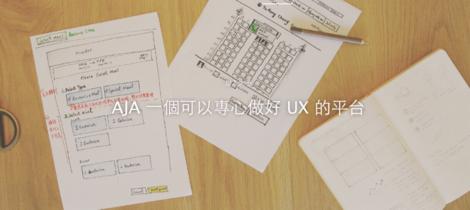 AJA 是一個大家可以一起認真把 UX 設計做好的公司