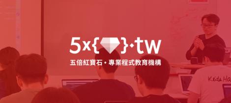 五倍紅寶石 專業程式教育機構
