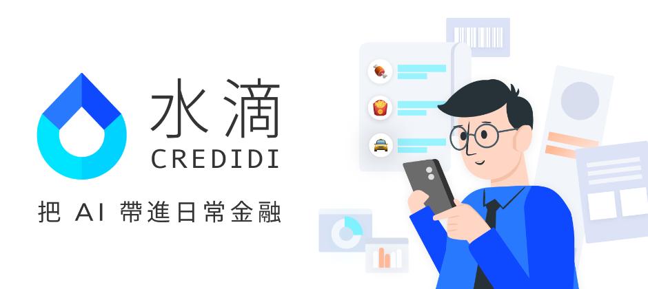 水滴信用是一家台灣金融科技公司,我們用 AI 幫使用者理財。