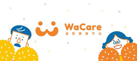 吉樂健康資訊科技股份有限公司 La Vida Tec.WaCare遠距健康平台遠距健康/遠距醫療/新創