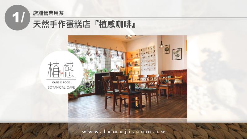 lomoji 樂木集 漢方飲 植感咖啡