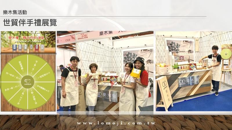 lomoji 樂木集 漢方飲 世貿展爛 食品展 烘培展 中藥
