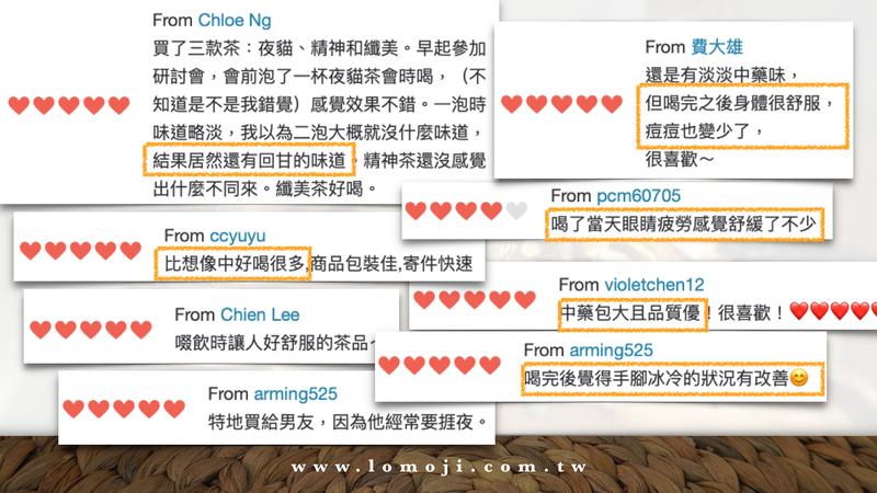 樂木集 lomoji 漢方飲 養生 中藥 漢方 林予晞