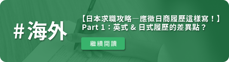 日本求職 日式履歷 差異 撰寫方法