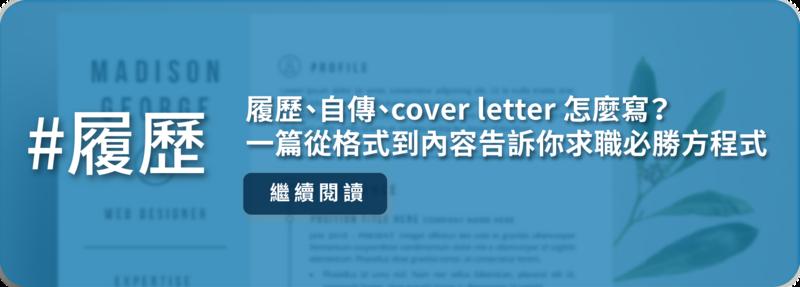 履歷 自傳 cover letter 履歷怎麼寫