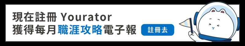 yourator-register