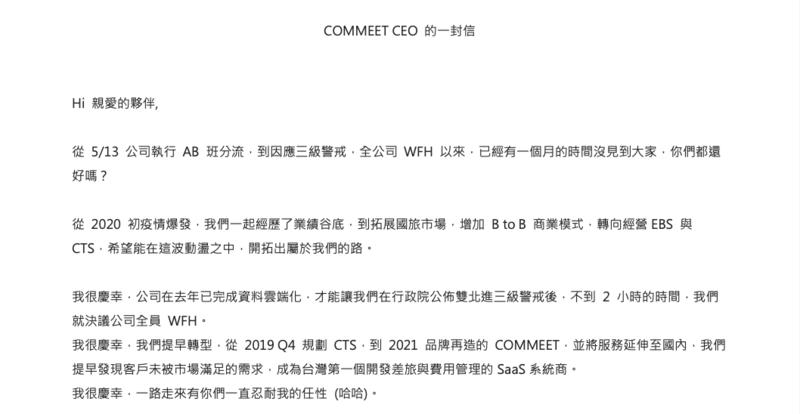 企業社會責任:CEO 的一封信