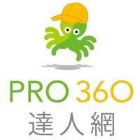 PRO360 達人網